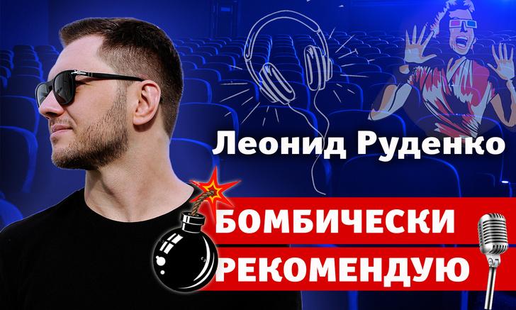 Фото №1 - Бомбически рекомендую: Леонид Руденко советует музыку, транспорт и ресторан