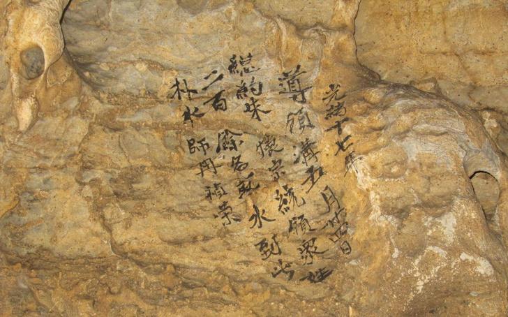 Фото №1 - Найденные в Китае наскальные надписи прогнозируют сильную засуху