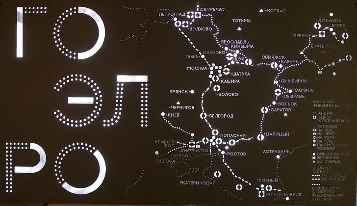Фото №2 - 5 фактов об электрификации, повлиявшие на советский авангард