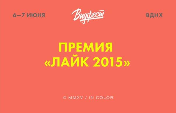 Фото №1 - Премия «ЛАЙК 2015»: голосуй за любимого блогера!