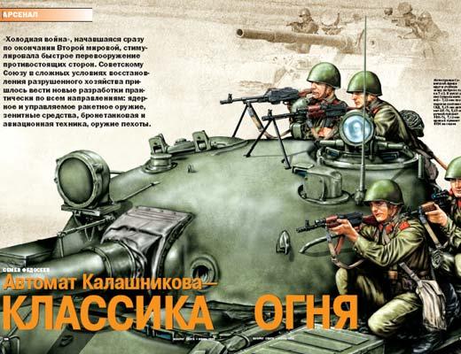 Фото №1 - Автомат Калашникова — классика огня