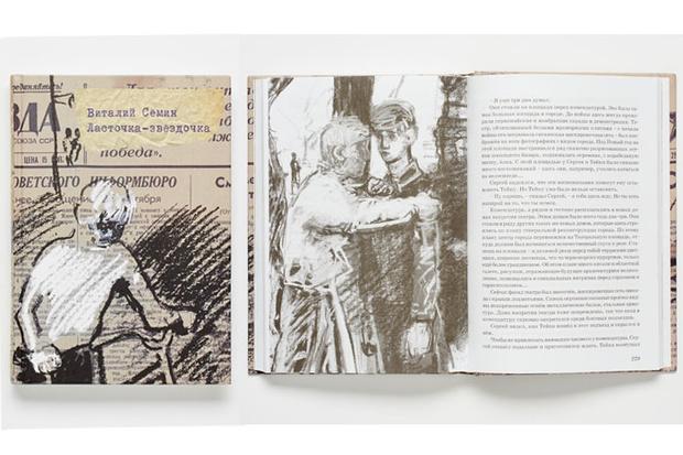 Фото №15 - Самые интересные детские книги о Великой отечественной войне