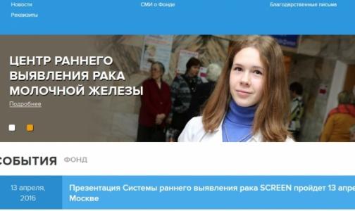 Фото №1 - В России запустили онлайн-сервис для выявления риска развития рака
