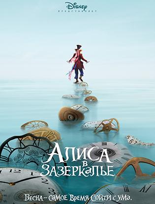 Фото №3 - Стали доступны постеры к фильму «Алиса в Зазеркалье»