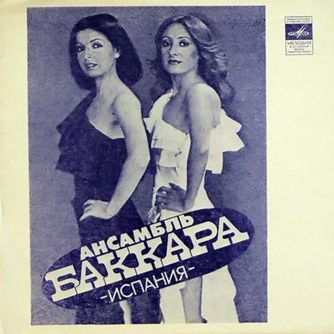 Фото №2 - История одной песни: «Yes, Sir, I Can Boogie» Baccara