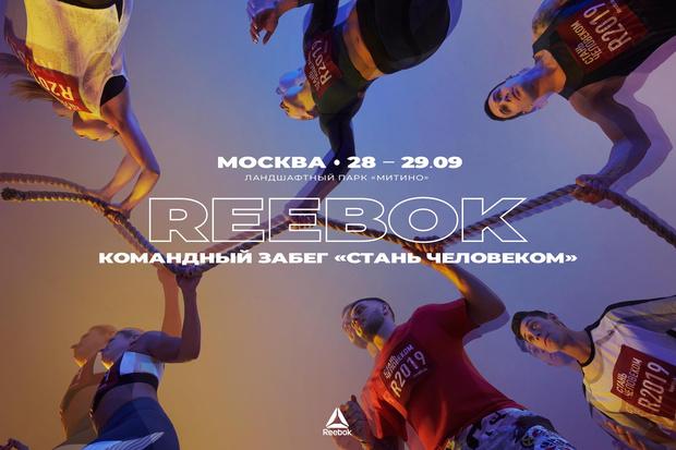 Фото №3 - Регистрация на «Reebok. Стань человеком» скоро закроется!