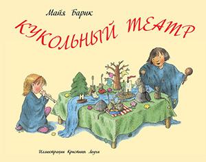 Фото №8 - Детские книжки для души