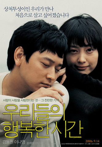 Фото №10 - Почитать и посмотреть: книги корейских авторов, по которым сняли фильмы и дорамы