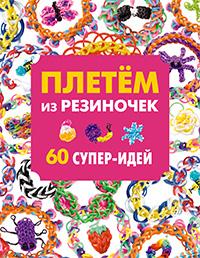 Фото №50 - Книги для девочек к 8 Марта