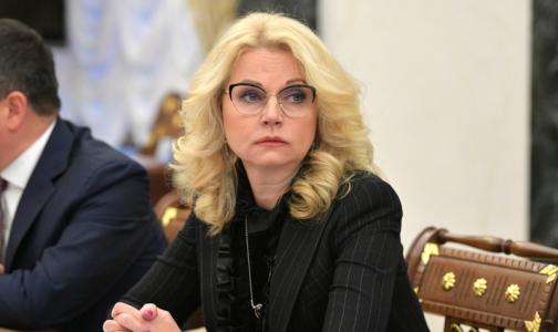 Фото №1 - Татьяна Голикова: Младенческая смертность в России стала самой низкой в истории