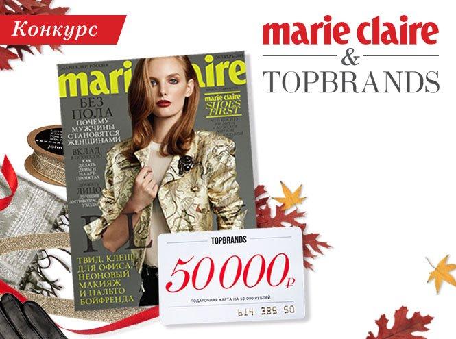 Фото №1 - Кто выиграл шоппинг от Marie Claire и Topbrands