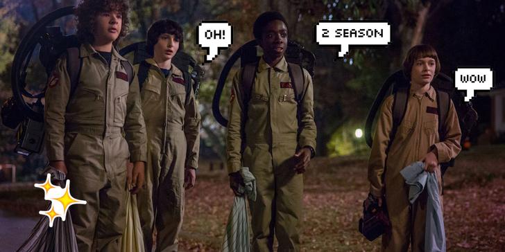 Фото №3 - Узнай, что тебя ждет во втором сезоне «Очень странных дел»