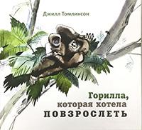 Фото №21 - Книги для девочек к 8 Марта