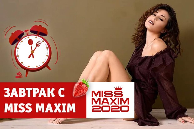 Фото №1 - «Видеозавтрак с Miss MAXIM»: Алиса Ермакова учит готовить омлет