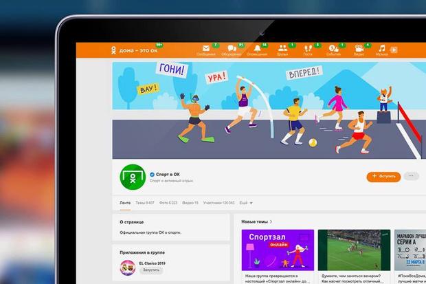 Фото №2 - «Одноклассники» запустили виртуальный спортзал с тренерами и диетологами