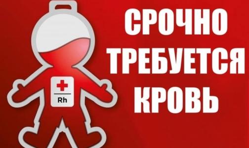 Фото №1 - Петербуржцев просят помочь пациентам Центра им. Алмазова