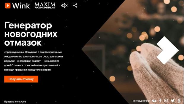 Фото №3 - Еще больше спецпроектов MAXIM
