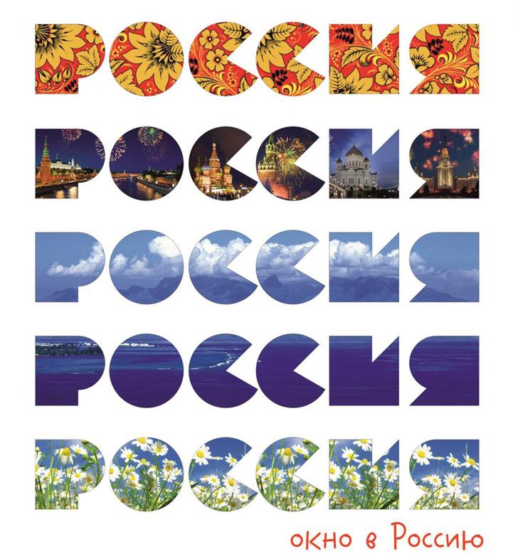 Фото №2 - Опубликована десятка лучших туристических логотипов России