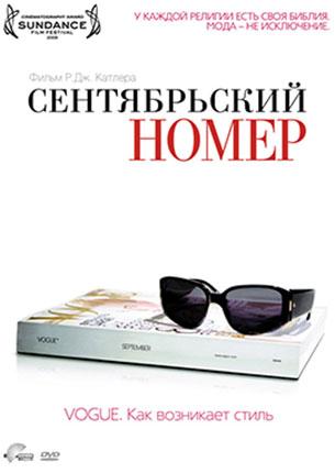 Сентябрьский номер (2009)