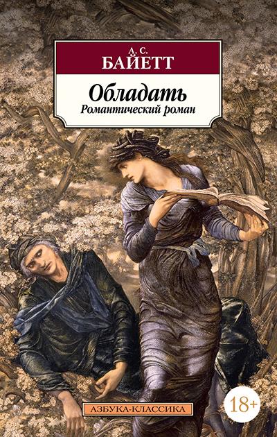 Фото №6 - 6 романов лауреатов Букеровской премии, которые можно успеть прочесть до конца весны