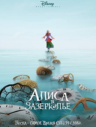 Фото №4 - Стали доступны постеры к фильму «Алиса в Зазеркалье»