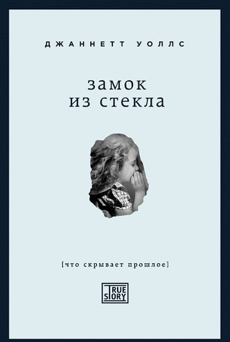 Фото №7 - Читать и вдохновляться: 10 книг о сильных женщинах