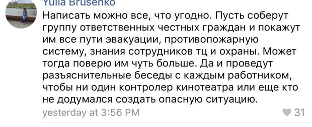 Фото №5 - Торговый центр в Саратове решил пропиариться на трагедии в Кемерово
