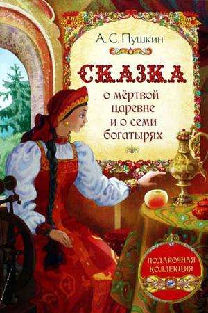 Фото №4 - Неоригинальная классика: 6 русских сказок по заимствованным сюжетам