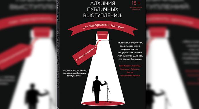 «Алхимия публичных выступлений: как заворожить зрителя», Андрей Ланд