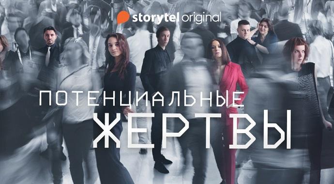 Storytel выпустил первый аудиосериал с известными актерами и блогерами
