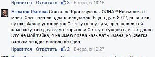 Фото №1 - Божена Рынска раскрыла тайный роман Светланы Бондарчук