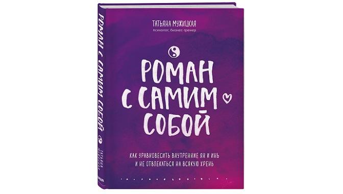 Книги, которые научат любить себя, любить то, что есть, и обрести желаемое счастье