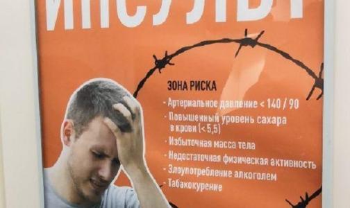 Фото №1 - Петербуржцам советуют повышать давление и уровень сахара для профилактики инсульта