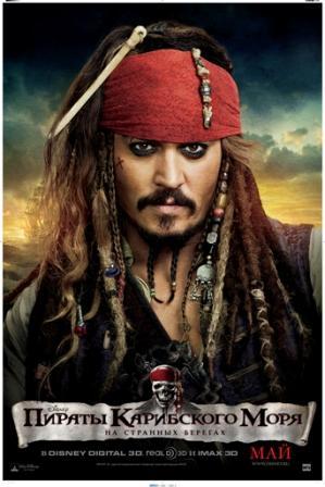 Фото №1 - Пираты Карибского моря: На странных берегах