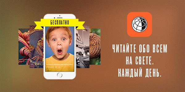 Фото №1 - «Вокруг света» запустил новое мобильное приложение