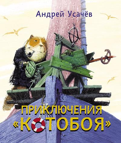 Фото №3 - 14 книг про животных
