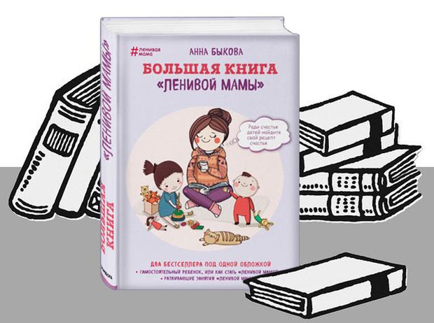 Фото №11 - 10 книг, которые нужно прочитать родителям, пока у детей каникулы