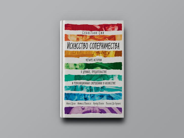 Фото №1 - Как понять искусство: 5 книг о великих художниках XX века