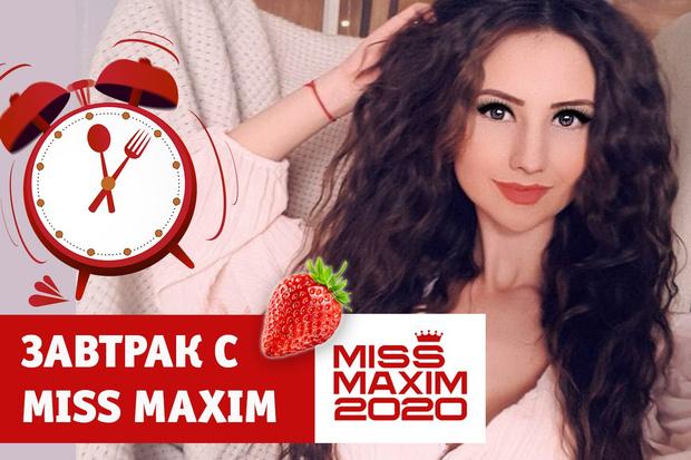 Фото №1 - «Видеозавтрак с Miss MAXIM»: Татьяна Склемина учит готовить горячие бутерброды