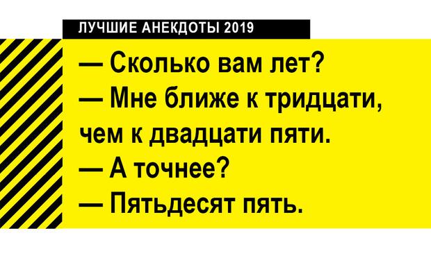 Фото №5 - Лучшие анекдоты 2019 года