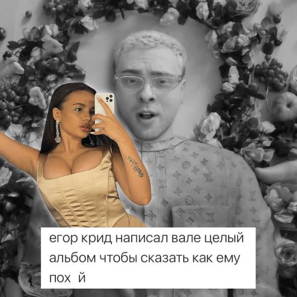 Фото №12 - Самые угарные мемы про конфликт Егора Крида и Вали Карнавал