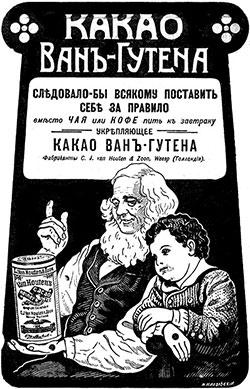 Фото №4 - Как выглядела российская реклама сто лет назад