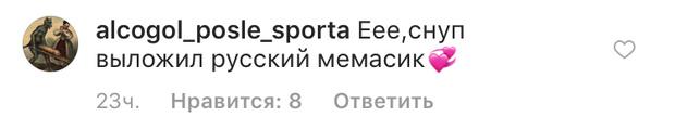 Фото №6 - Снуп Догг знает русский язык? Рэпер выложил русскоязычный мем в своем инстаграме