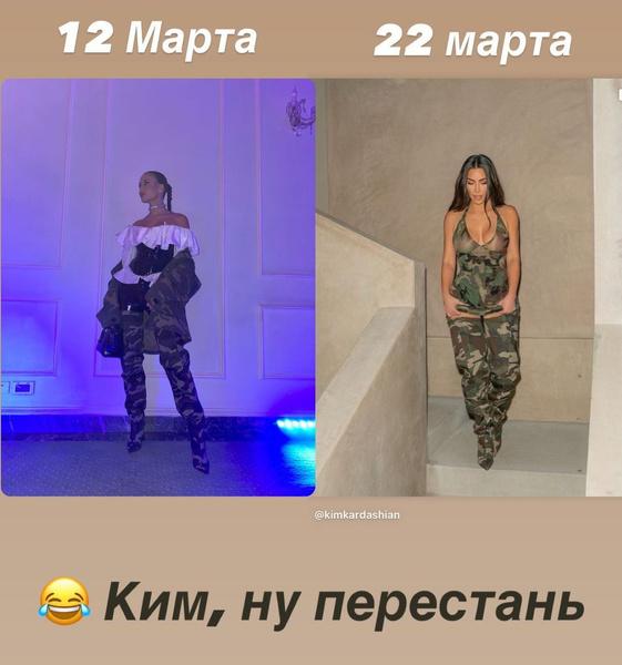 Фото №3 - «Ну, перестань»: Решетова снова уличила Ким Кардашьян в копировании своего стиля