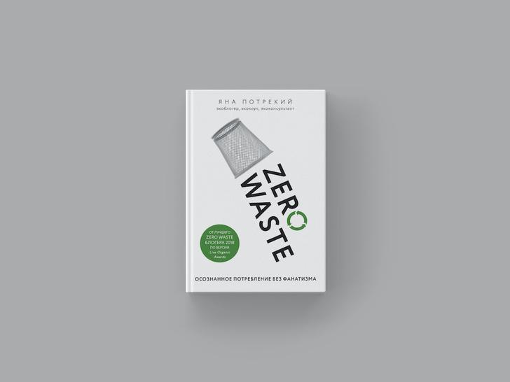 Фото №3 - Зеленое чтение: 7 книг о защите окружающей среды