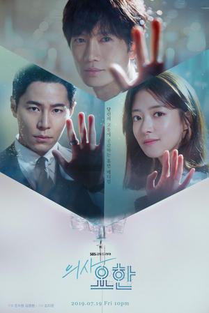 Фото №20 - Выбор IMDB: 25 лучших корейских дорам 2019 года