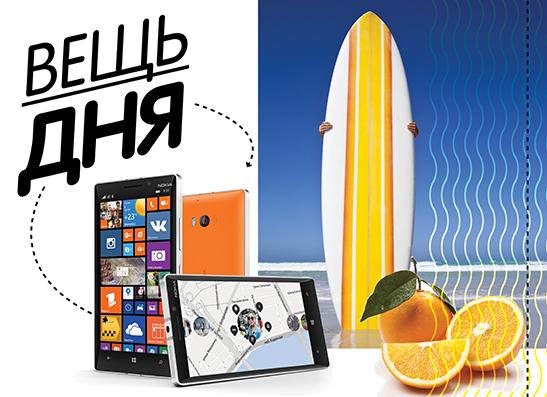 Фото №1 - Гаджет дня: Nokia Lumia 930