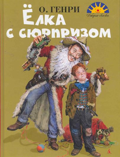 Фото №2 - Что почитать: 4 книги с самым новогодним настроением