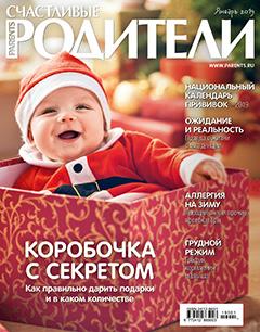 """Фото №1 - """"Счастливые родители"""" в ноябре (2018)"""