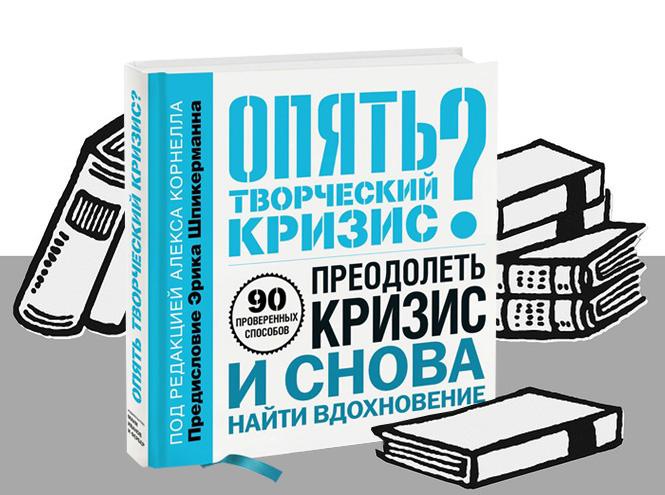Фото №8 - 7 книг для творческих людей